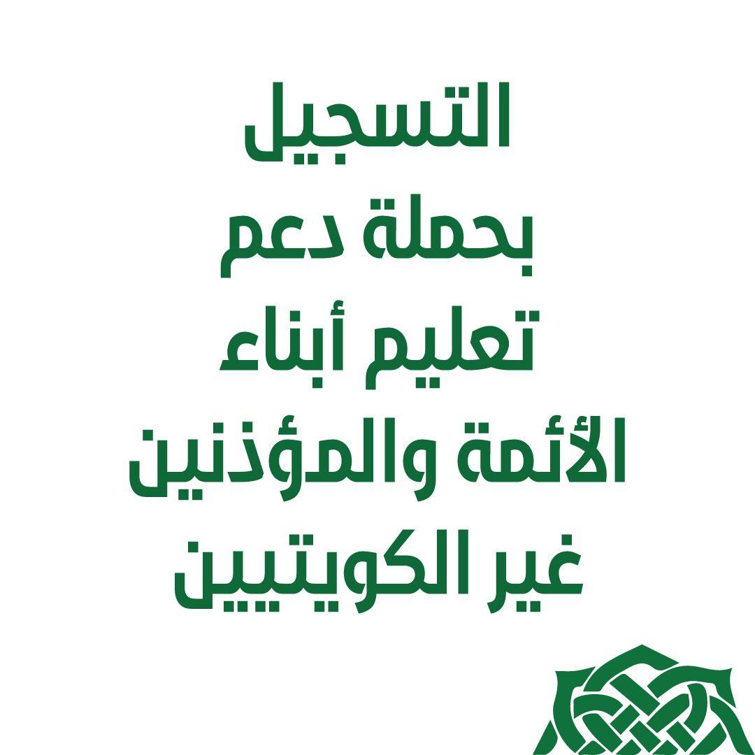 التسجيل بحملة دعم تعليم أبناء الأئمة والمؤذنين غير الكويتيين