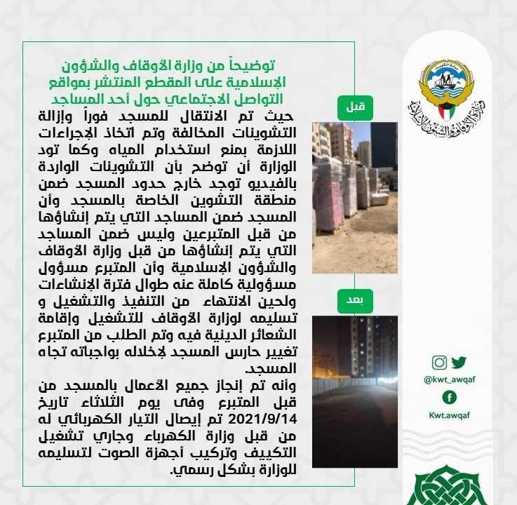 توضيحاً من وزارة الأوقاف والشؤون الإسلامية على المقطع المنتشر بمواقع التواصل