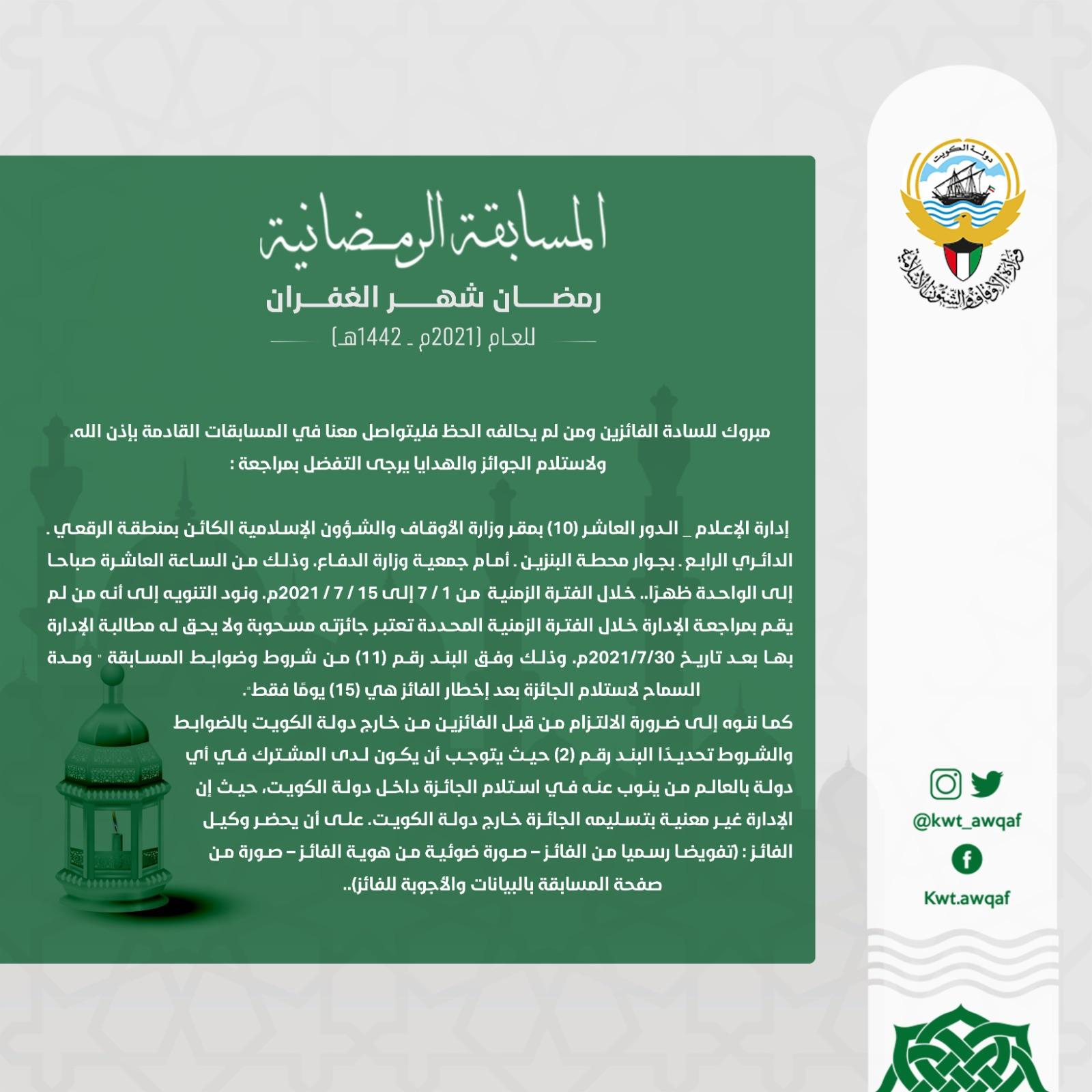 """نتائج المسابقة الرمضانية """"رمضان شهر الغفران"""" لعام 2021 مــ - 1442هــ"""