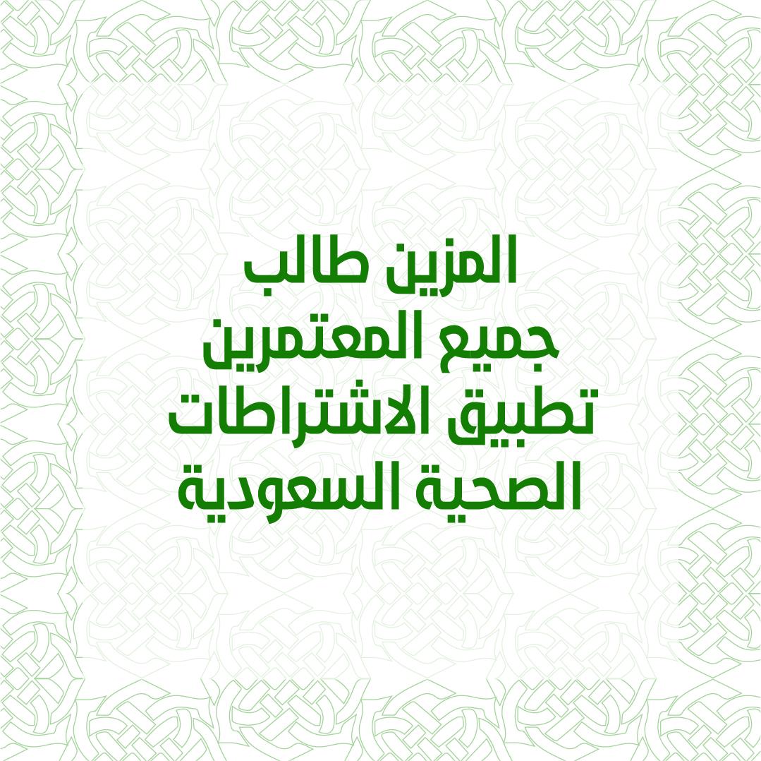 المزين طالب جميع المعتمرين تطبيق الاشتراطات الصحية السعودية
