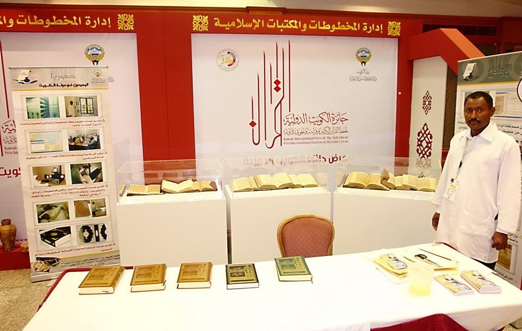 مشاركة الإدارة بمعرض جائزة الكويت الدولية لحفظ الق